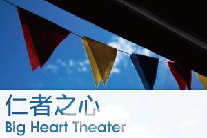 [參展募集] 仁者之心 Big Heart Theater —關於生活與這片土地的影像募集