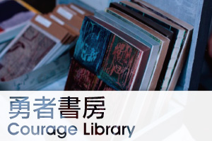[參展募集] 勇者書房 Courage Library —有理念的紙本創作攤位募集