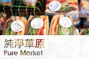 [參展募集] 純淨草原 Pure Market —有愛與有創意的食物攤位募集