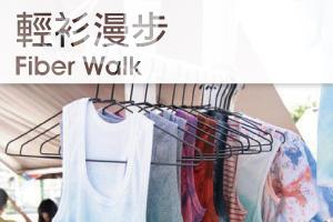 [參展募集] 輕衫漫步 Fiber Walk —有態度的生活風格服飾品牌募集