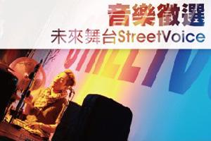 [音樂徵選] 未來舞台 StreetVoice —有一點使壞也沒關係的演出徵選