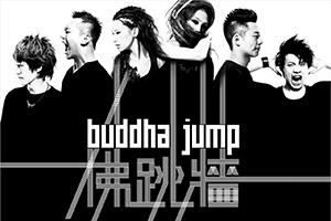[綠意舞台] 佛跳牆 Buddha Jump