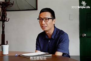 [影片] 我們人生絕對沒有所謂的義無反顧這件事情—黃俊隆