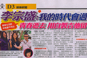 [新聞] 李宗盛:我的時代會過去(2012.10.10 / 中國時報D3)