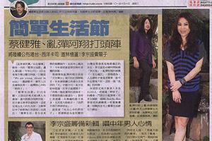 [新聞] 簡單生活節   蔡健雅、乱彈阿翔打頭陣(2012.10.10 / 聯合報C1)