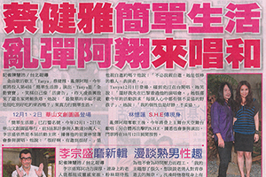 [新聞] 蔡健雅簡單生活,乱彈阿翔來唱和(2012.10.10 / 自由時報D2)