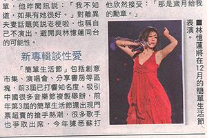 [新聞] 李宗盛巧避林憶蓮,數老人斑「歲月勳章」(2012.10.10 / 蘋果日報C8)