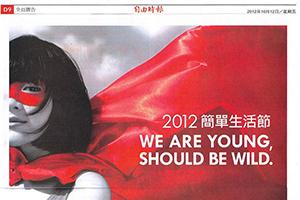 [廣告] 簡單生活節開始售票(2012.10.12 / 自由日報D9)