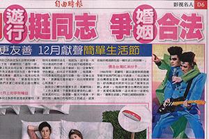 [新聞] 黃耀明遊行挺同志,12月獻聲簡單生活節(2012.10.13 / 自由時報D6)