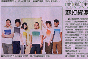[新聞] 簡單生活節 蘇打綠濃縮演唱會精華(2012.10.31 / 聯合報 C3)