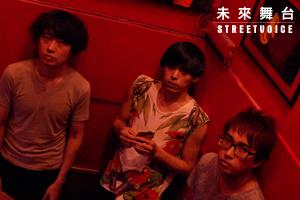 [未來舞台] Hush!樂團