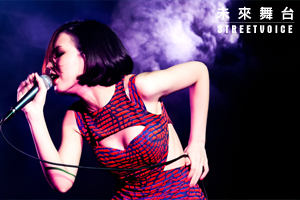 [未來舞台] 激膚樂團 My Skin Against Your Skin