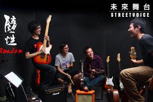 [未來舞台] Random 隨性樂團